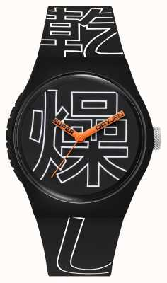 Superdry Kanji urbain | bracelet en silicone noir | cadran noir / blanc SYG300BW